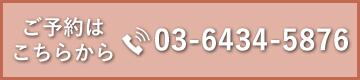 03-6434-5876